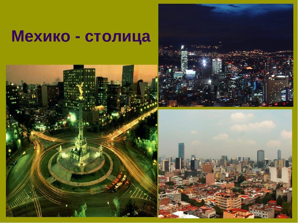 Мехико - столица