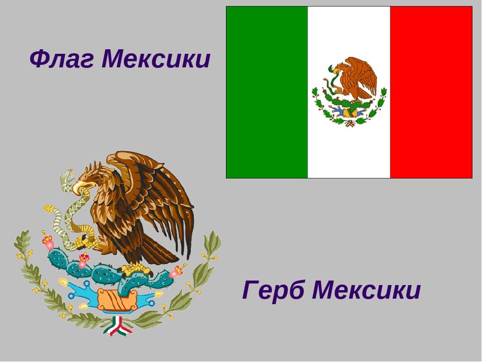 Флаг Мексики Герб Мексики