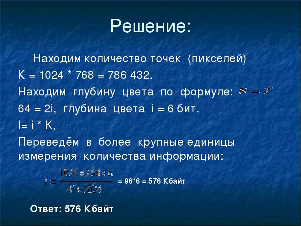 Решение: Находим количество точек (пикселей) К = 1024 * 768 = 786 432. Наход...