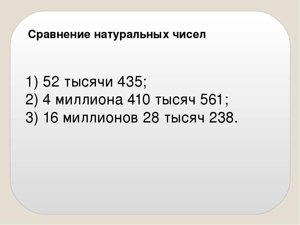Конспект урока 5 класс сравнение натуральных чисел