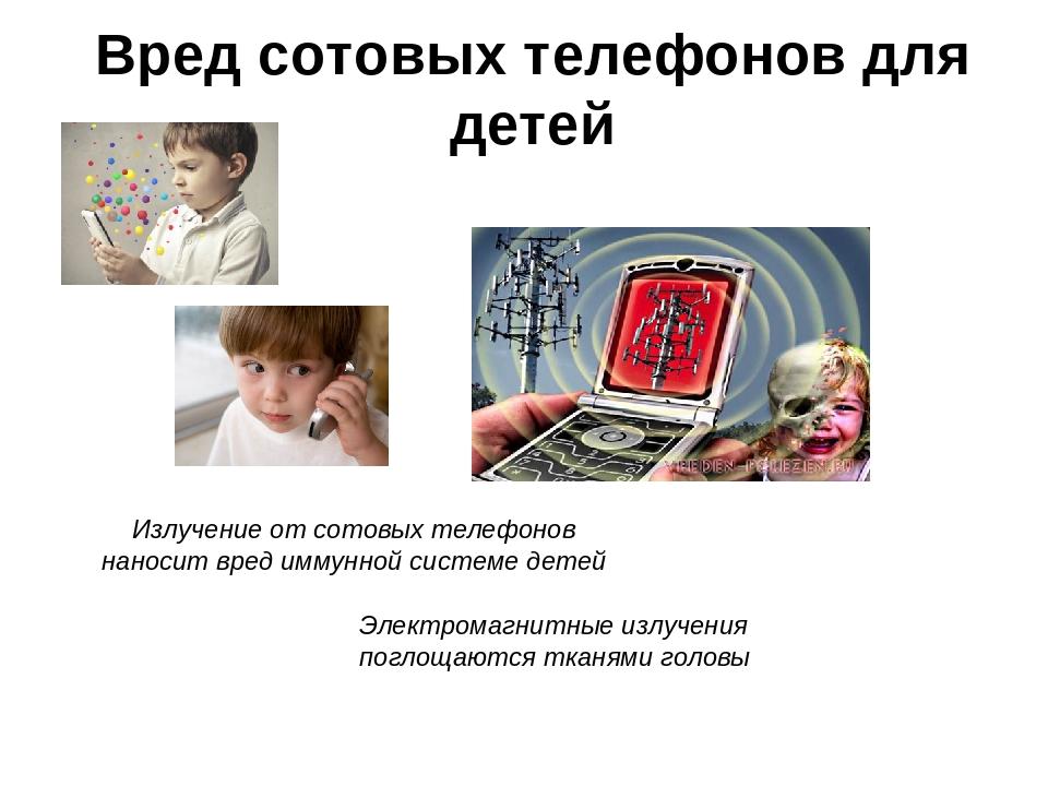 Картинки про вред телефонов