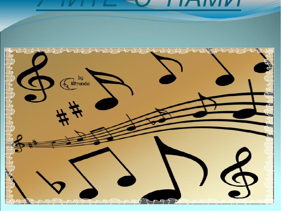 Музыкальные картинки 1 класс музыка