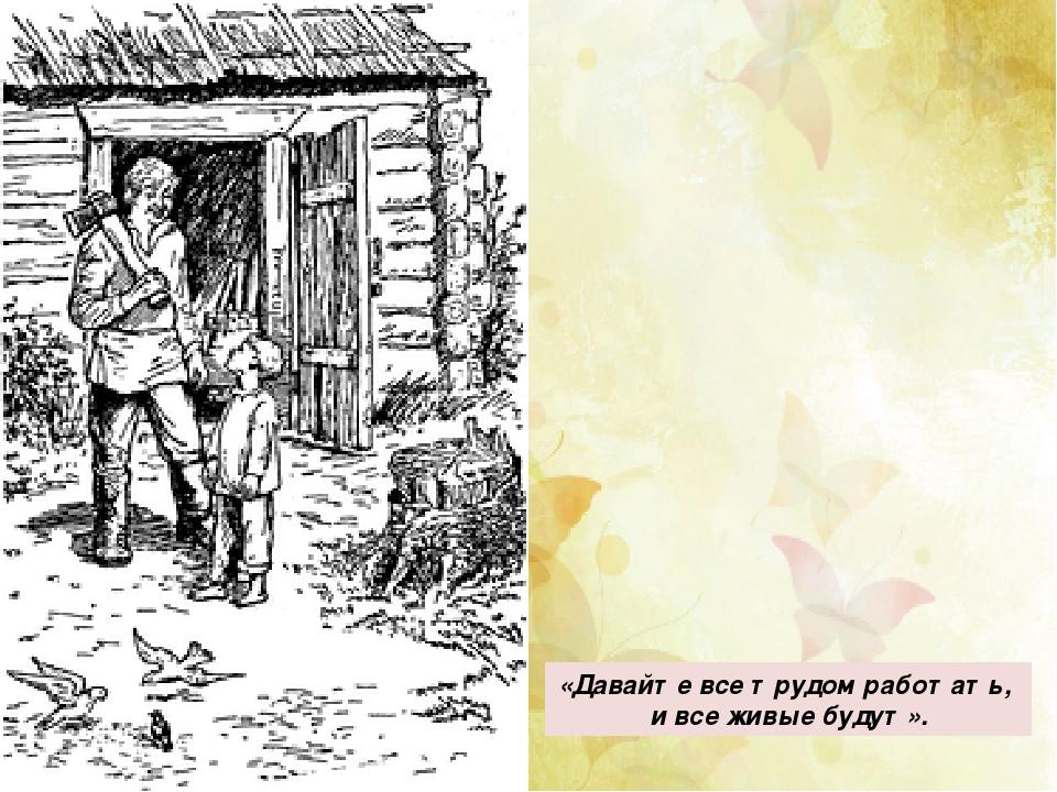 Рисунок никиты из рассказа платонова никита
