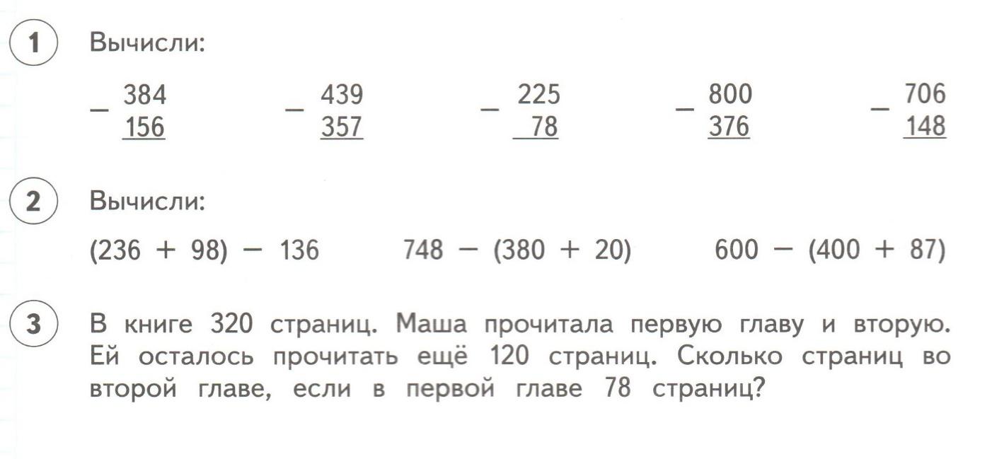 Контрольная работа по математике по теме Письменные приёмы  hello html m7ea5357e jpg