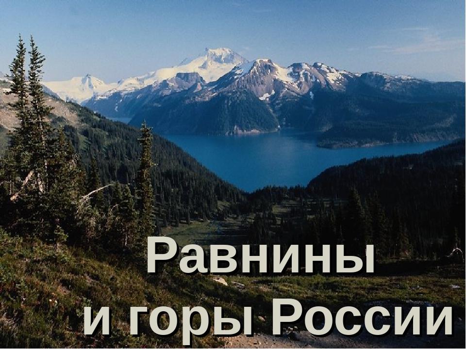 Равнины и горы России