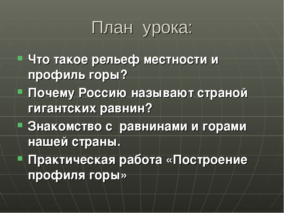 План урока: Что такое рельеф местности и профиль горы? Почему Россию называют...