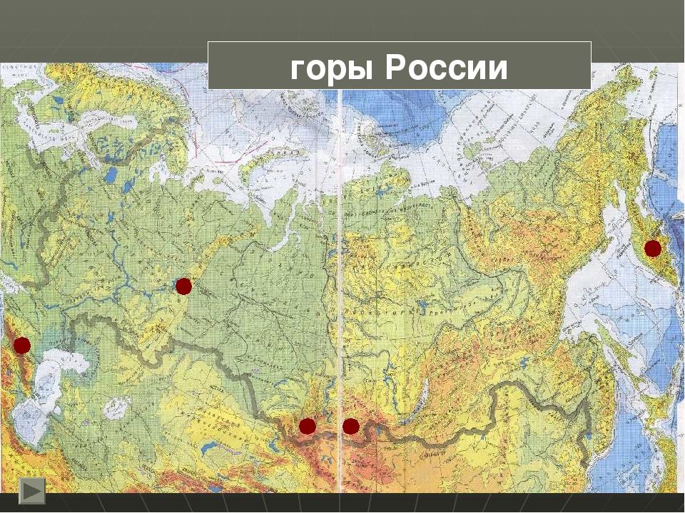 горы России