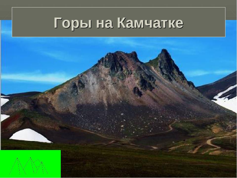 Горы на Камчатке