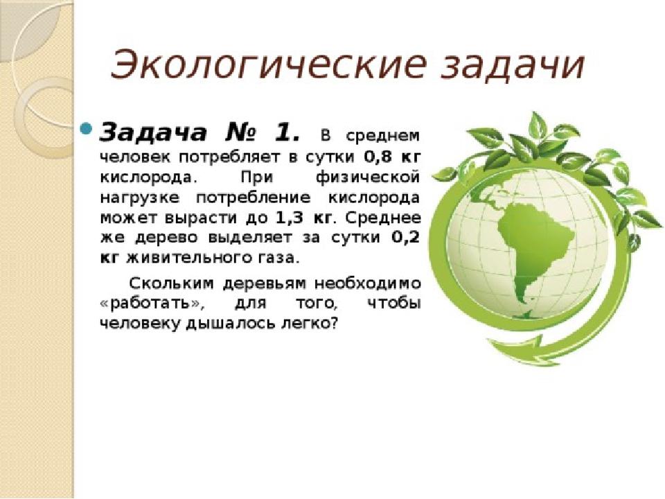 Картинки про экологию с ответами