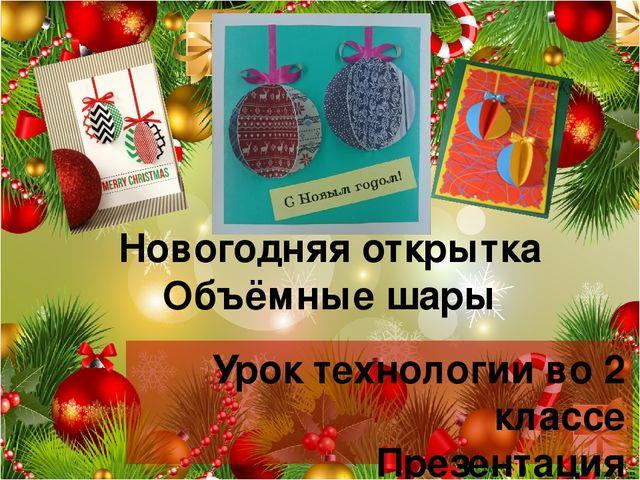 Днем рождения, новогодняя открытка технология 2 класс