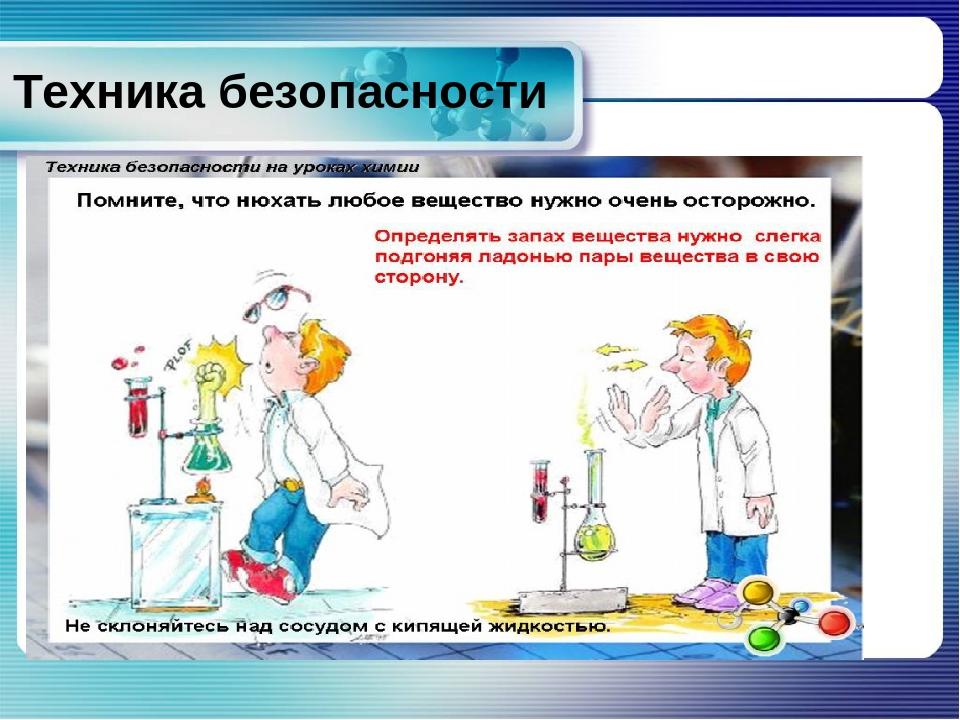 Правила по химии картинки