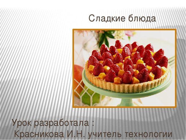 Реферат на тему напитки и десерты 5747