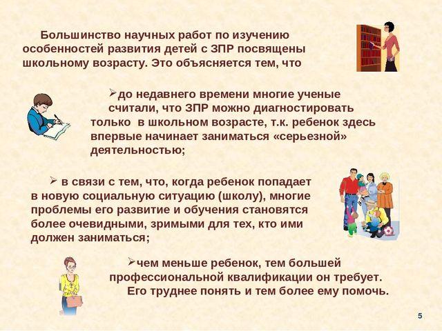 Организация специальной помощи детям с задержкой психического развития Большинство научных работ по изучению особенностей развития детей с ЗПР посвя