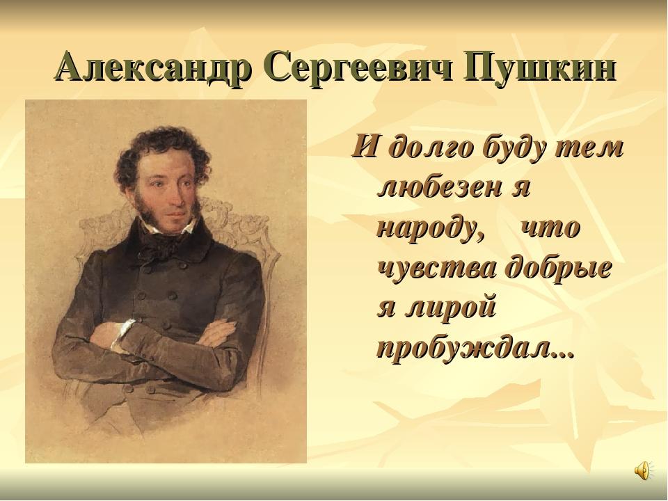 Картинки к презентации а с пушкин