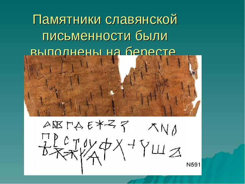 Начало письменности — особая веха в истории каждого народа, в истории его культуры.