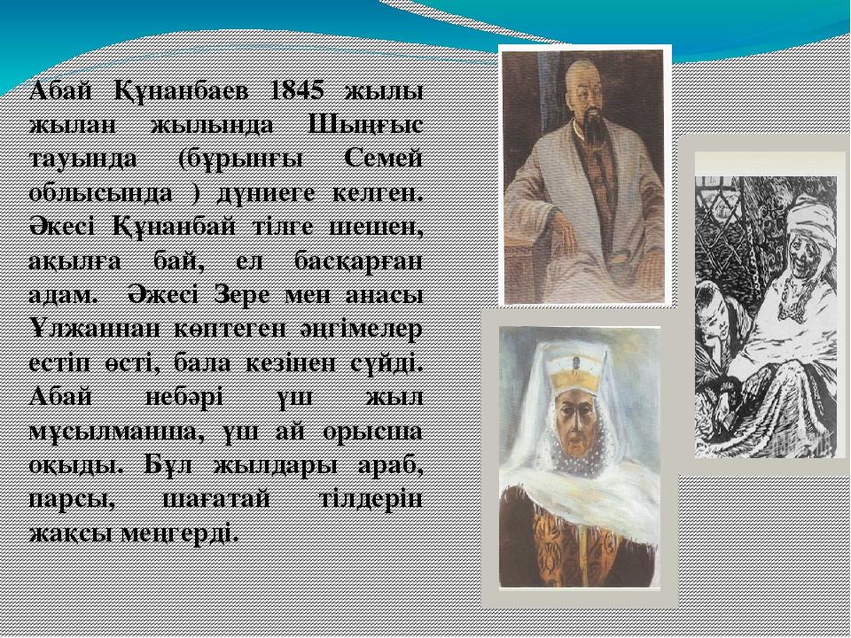 казахские поздравления на казахском воду