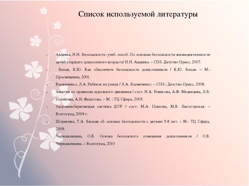 Авдеева, Н.Н. Безопасность: учеб. пособ. По основам безопасности жизнедеятель...