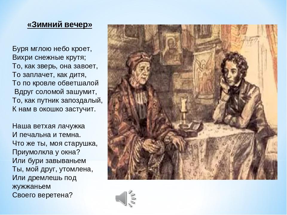 Пушкин про няню и кружку стихотворение