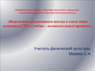 Муниципальное казенное общеобразовательное учреждение «Алексеевская средняя о