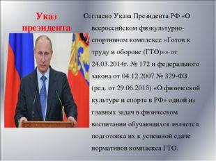 Указ президента Согласно Указа Президента РФ «О всероссийском физкультурно-сп