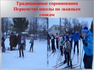 Традиционные соревнования Первенство школы по лыжным гонкам