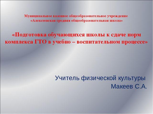 Муниципальное казенное общеобразовательное учреждение «Алексеевская средняя о...