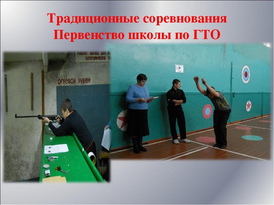 Традиционные соревнования Первенство школы по ГТО