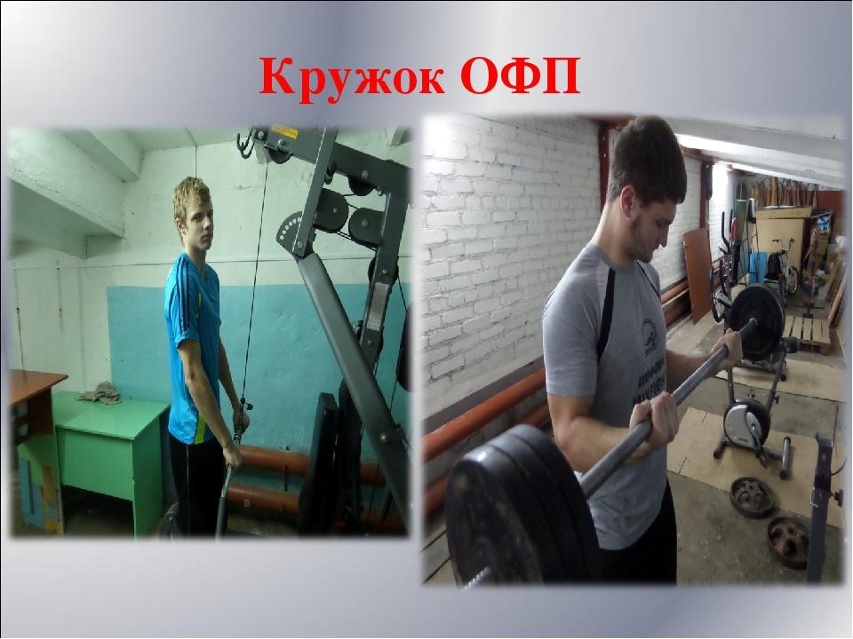 Кружок ОФП