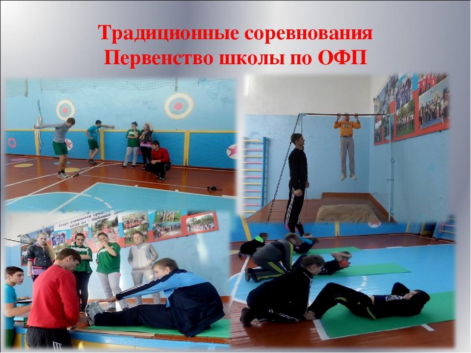 Традиционные соревнования Первенство школы по ОФП