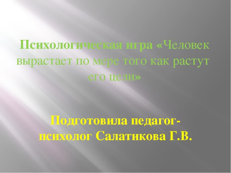 Психологическая игра «Человек вырастает по мере того как растут его цели» Под...