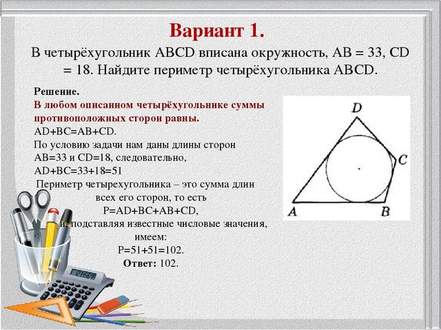 Задачи из планиметрии егэ с решением решения задачи уравнением