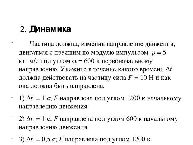 Решение задач по динамике презентация решение задачи номер 682