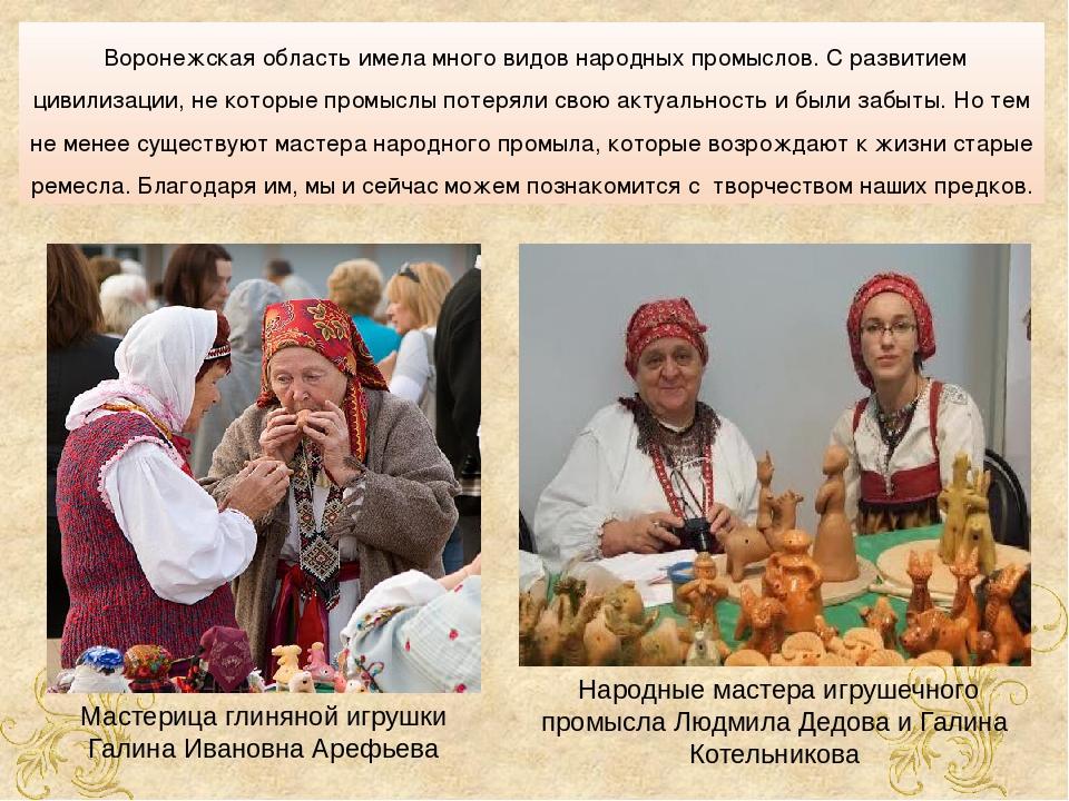 Воронежская область имела много видов народных промыслов. С развитием цивили...