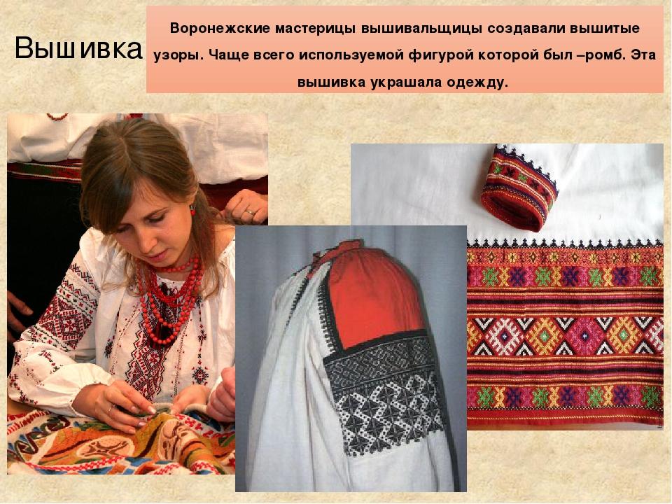 Воронежские мастерицы вышивальщицы создавали вышитые узоры. Чаще всего исполь...