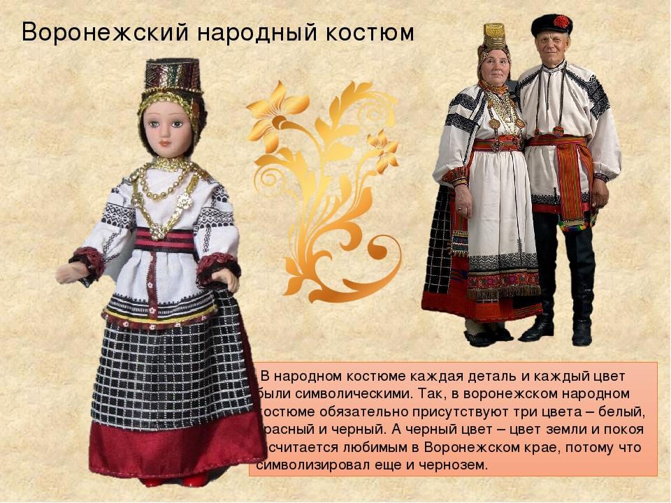 Воронежский народный костюм В народном костюме каждая деталь и каждый цвет б...