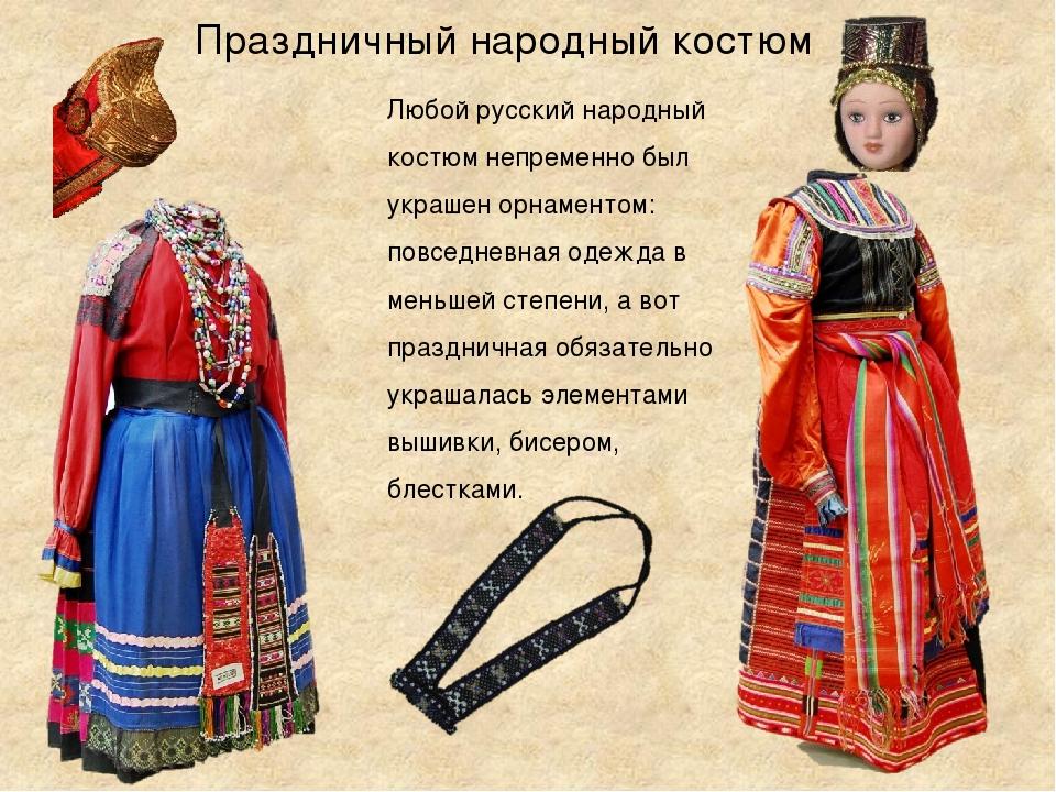 Любой русский народный костюм непременно был украшен орнаментом: повседневная...