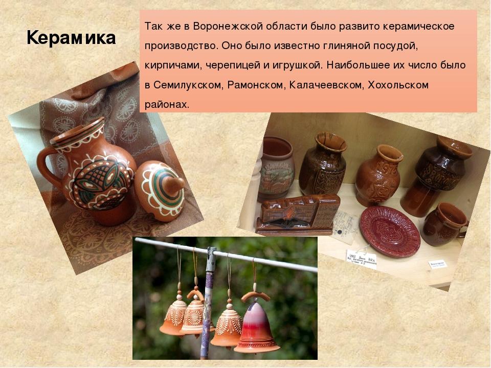 Керамика Так же в Воронежской области было развито керамическое производство....