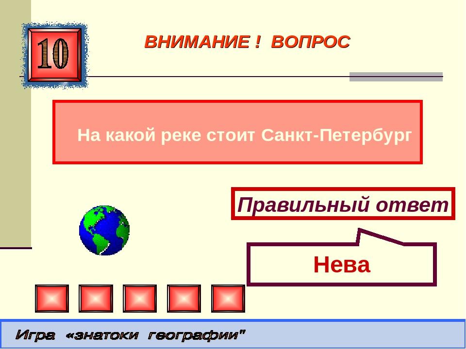 На какой реке стоит Санкт-Петербург Правильный ответ Нева ВНИМАНИЕ ! ВОПРОС