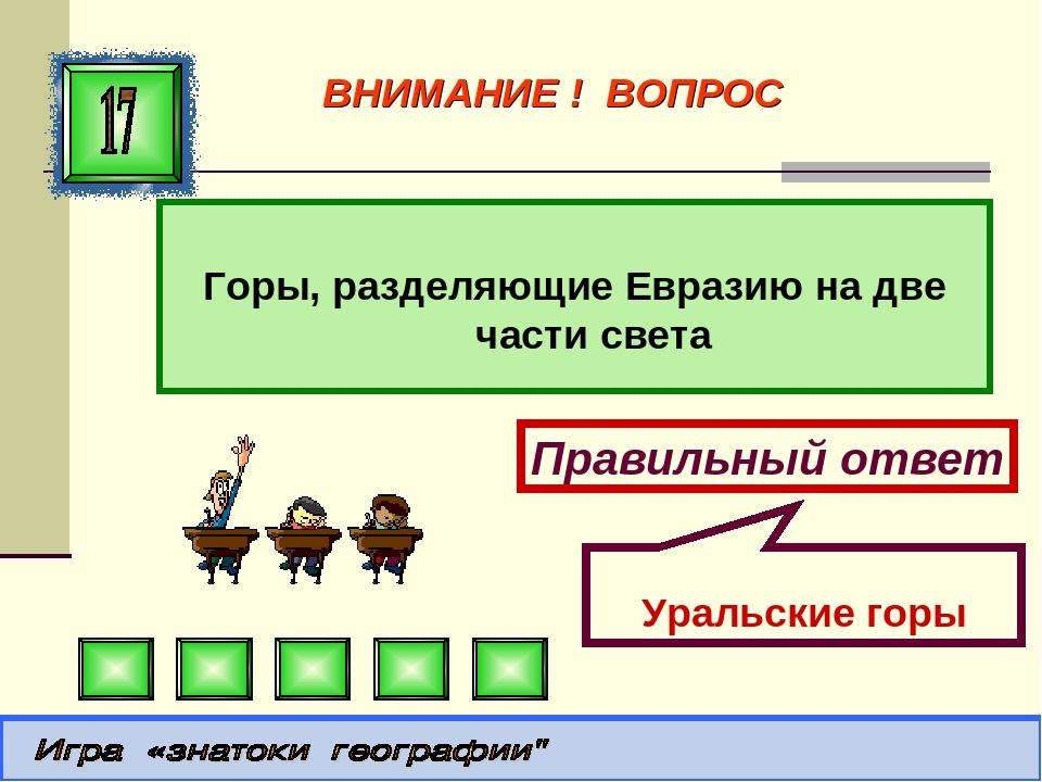 Горы, разделяющие Евразию на две части света Правильный ответ Уральские горы...