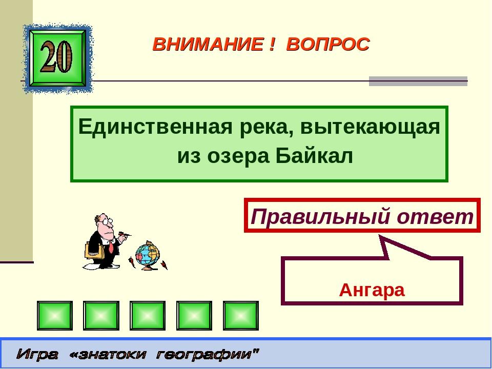 Единственная река, вытекающая из озера Байкал Правильный ответ Ангара ВНИМАНИ...