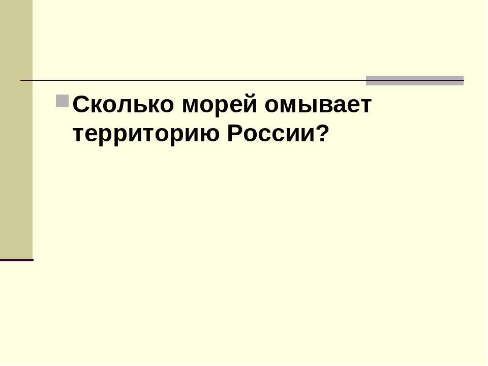 Сколько морей омывает территорию России?