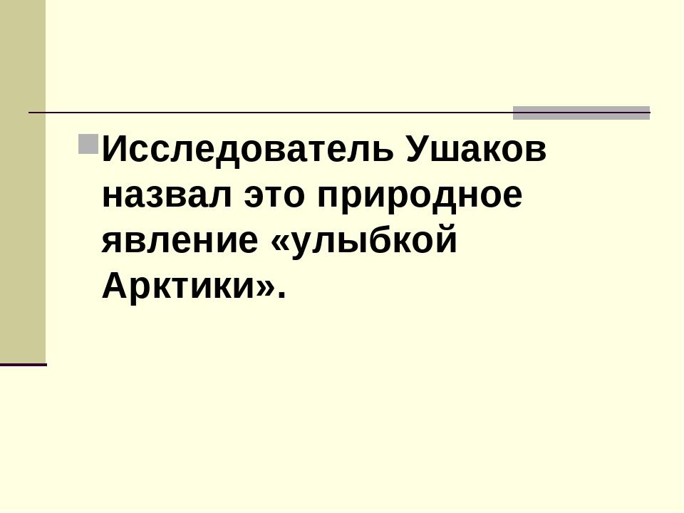 Исследователь Ушаков назвал это природное явление «улыбкой Арктики».