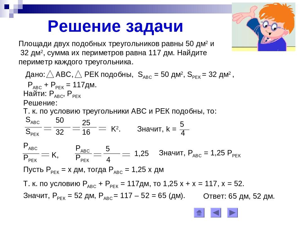 Задачи на площадь подобные треугольники с решением циклический алгоритм и решение задач