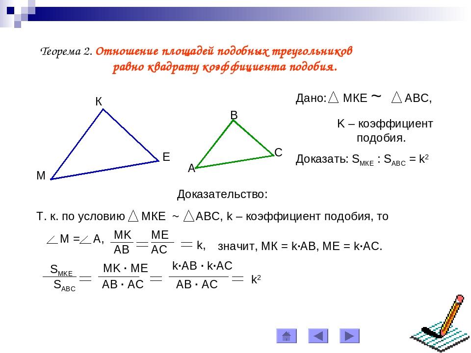 Задачи на площадь подобные треугольники с решением как решить логическую задачу на мышление