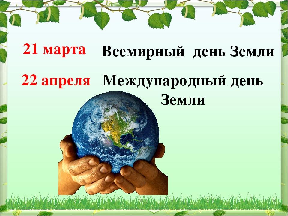 начинающие международный день земли картинки наших