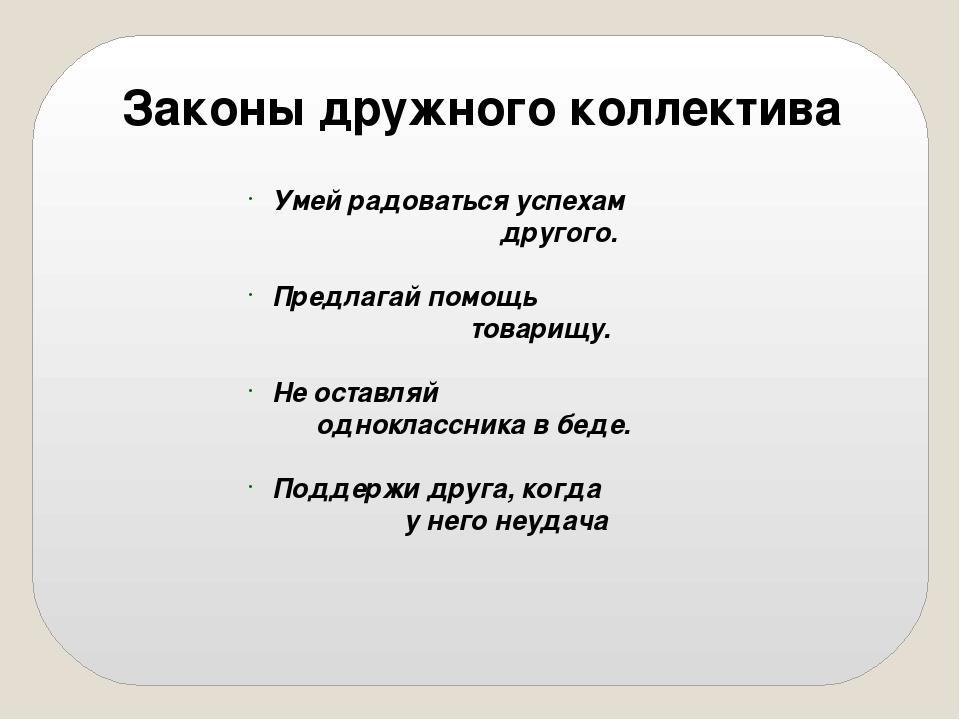 стихи дружному коллективу разветвленный, компактный