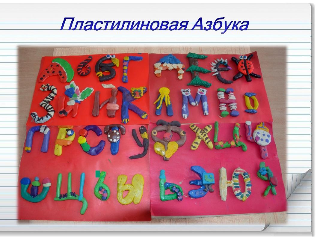 поделки азбука в картинках особой формуле