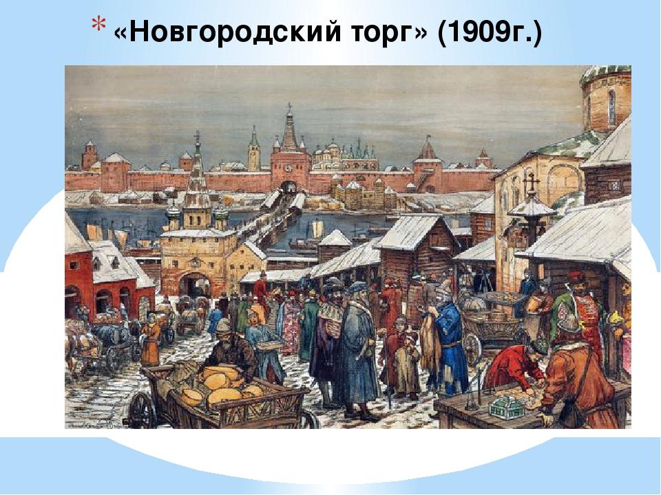 картинка новгородский торг исключено, что