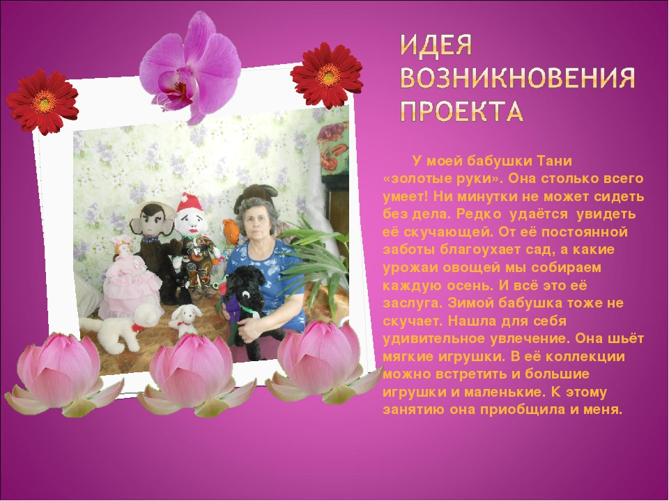 Сочинение про бабушек и дедушек картинки