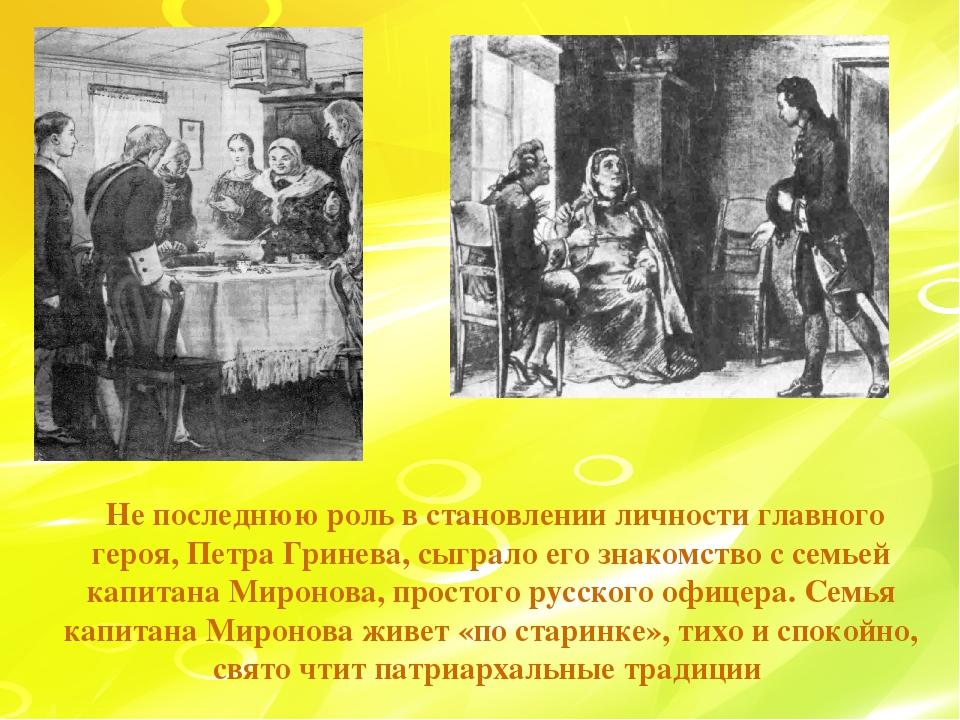 Крепости^семья мироновых обитателями гринева с знакомство